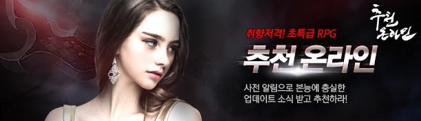 추천온라인 취향저격 업데이트