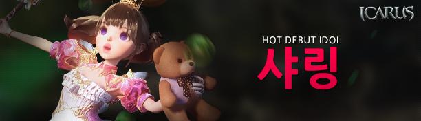 6월 2일 아이돌 샤링이 찾아온다!