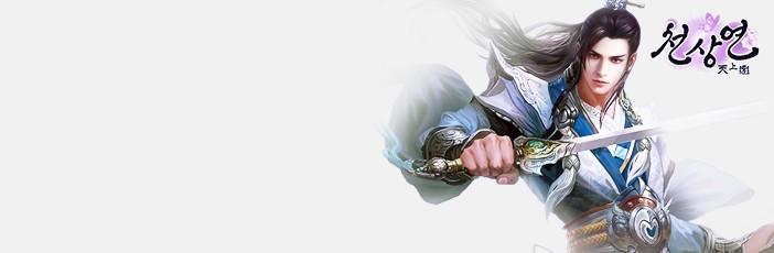 센세이션 치정액 RPG 천상연